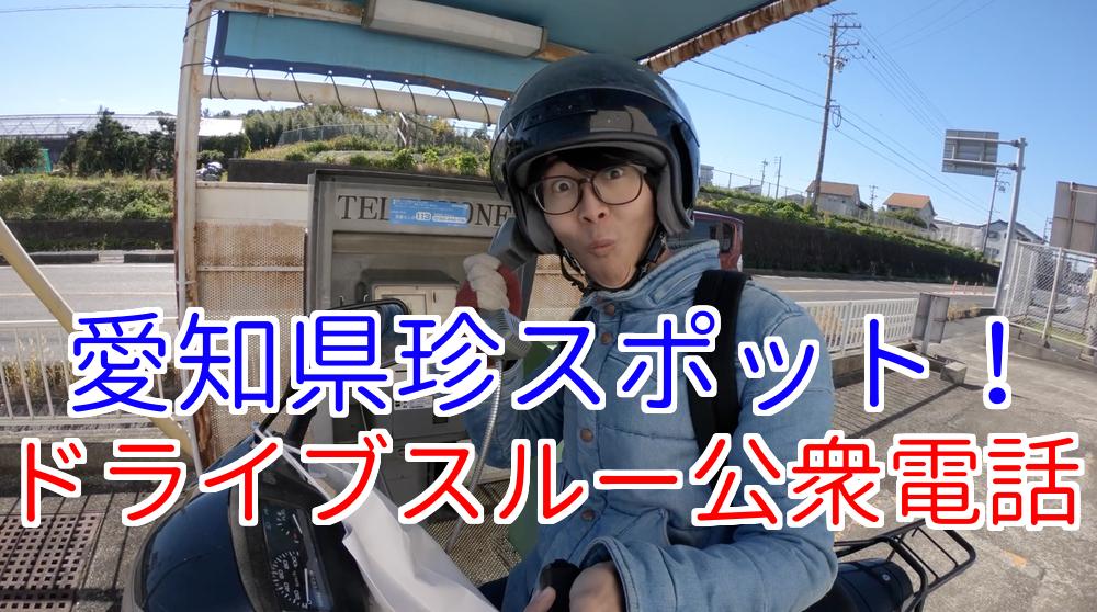 【最新】愛知県日進市にドライブスルー公衆電話!おもしろ珍スポット!