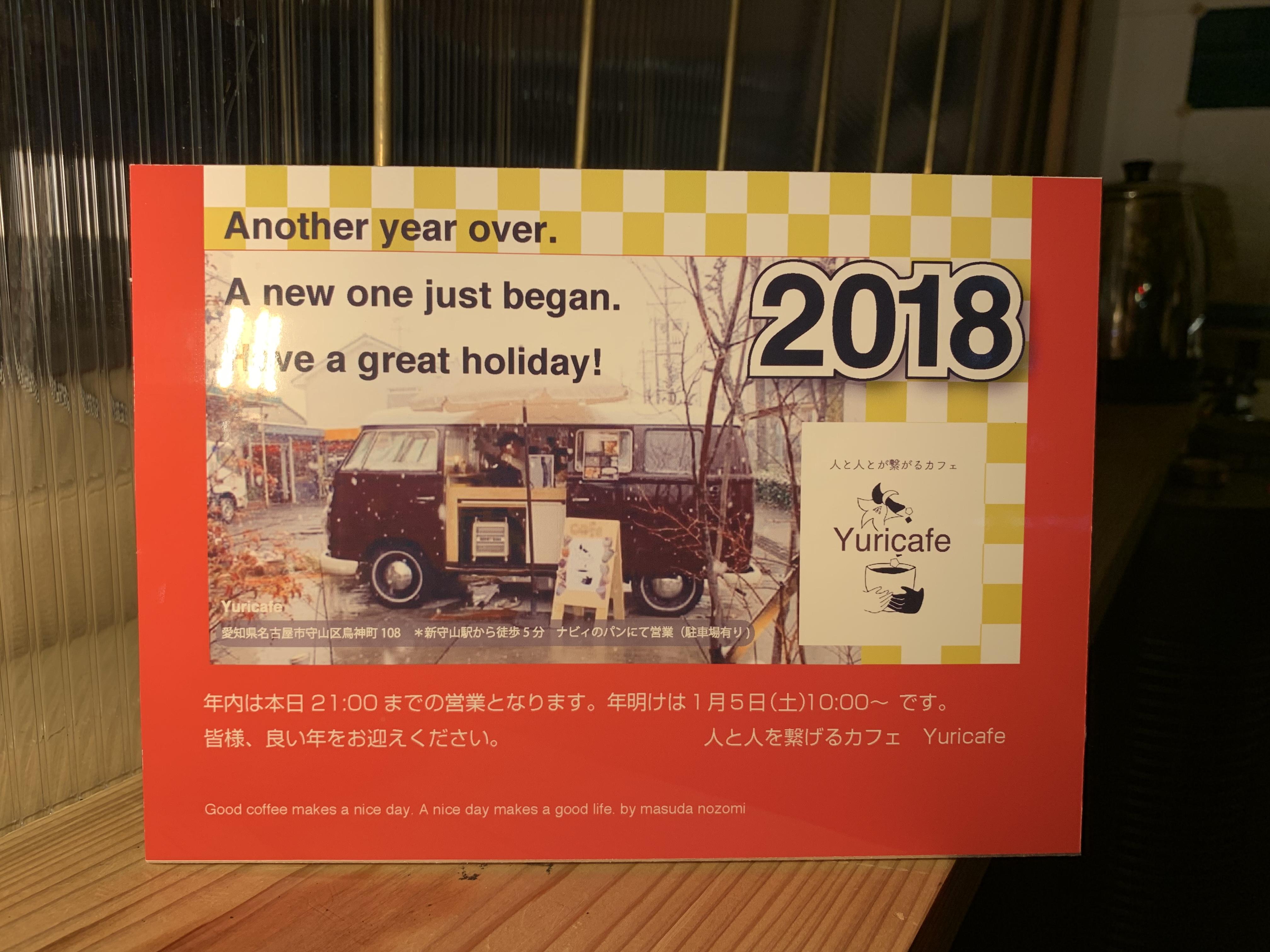 2018年の目標と2019年の目標