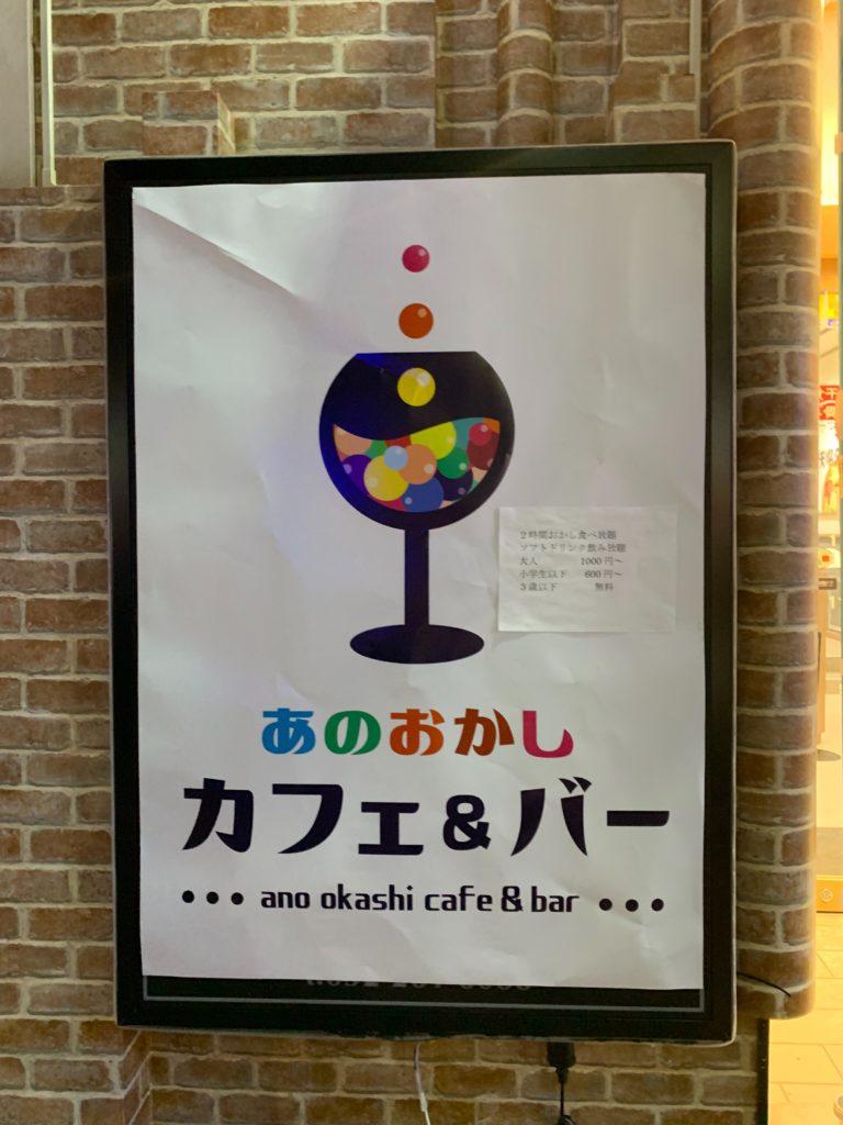 あのおかしカフェ&バー外観