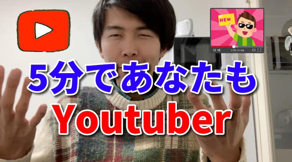 【2019】youtuberの始め方!機材は?スマホでできる?今から始める?ユーチューバーは簡単?