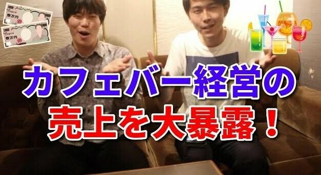 【飲食店の売上暴露】カフェ&バー経営の実態【愛知県】平均採算ラインは?